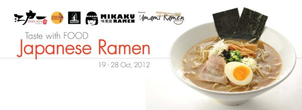 Taste with FOOD : Japanese Ramen