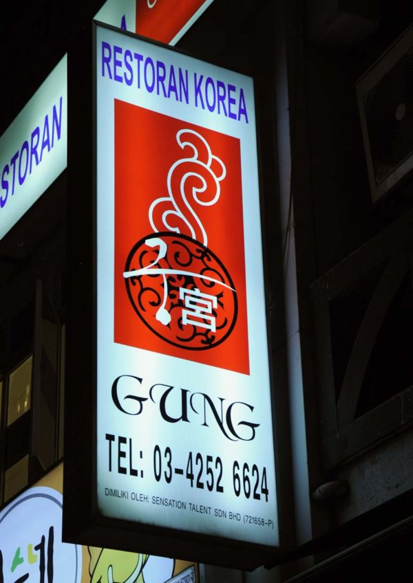 Goong Korean BBQ Restaurant @ Ampang, Kuala Lumpur