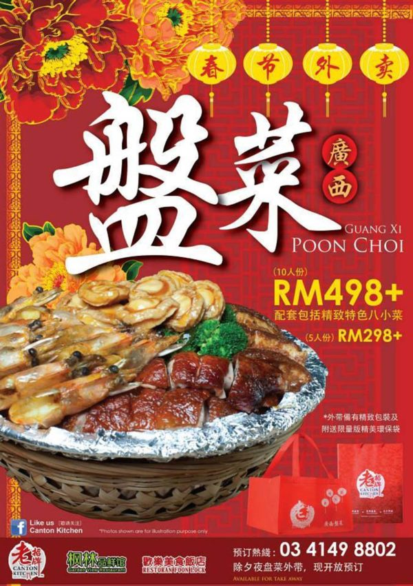 Guang Xi Poon Choi @ Canton Kitchen