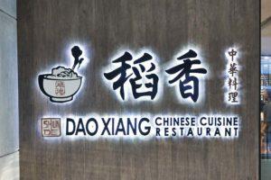 Dao Xiang, Shunde Cuisine @ Nexus Bangsar South, Kuala Lumpur