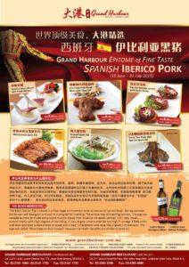 Epitome of Fine Taste Spanish Iberico Pork @ Grand Harbour