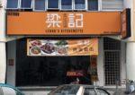 leong kitchenette chinese restaurant usj21 subang jaya