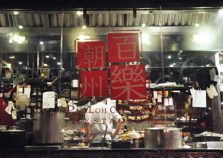 Authentic Teochew Cuisine @ Pak Loh Chiu Chow, Starhill Gallery Kuala Lumpur