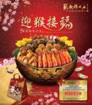 dragon-i chinese new year 2016 treasure pot promotion