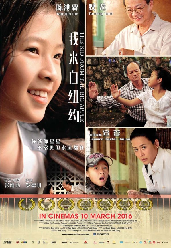 Heartwarming and Moving Movie 'The Kid From The Big Apple' by Jess Teong