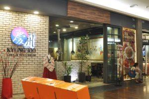 Kyung Joo Korean Restaurant @ Mid Valley Megamall, Kuala Lumpur