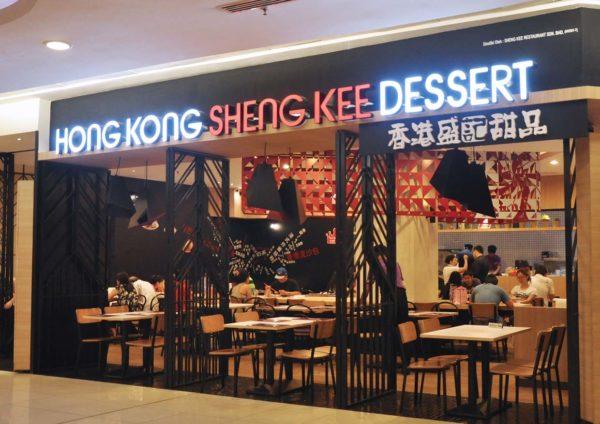 Authentic Hong Kong Cuisine @ Hong Kong Sheng Kee Dessert