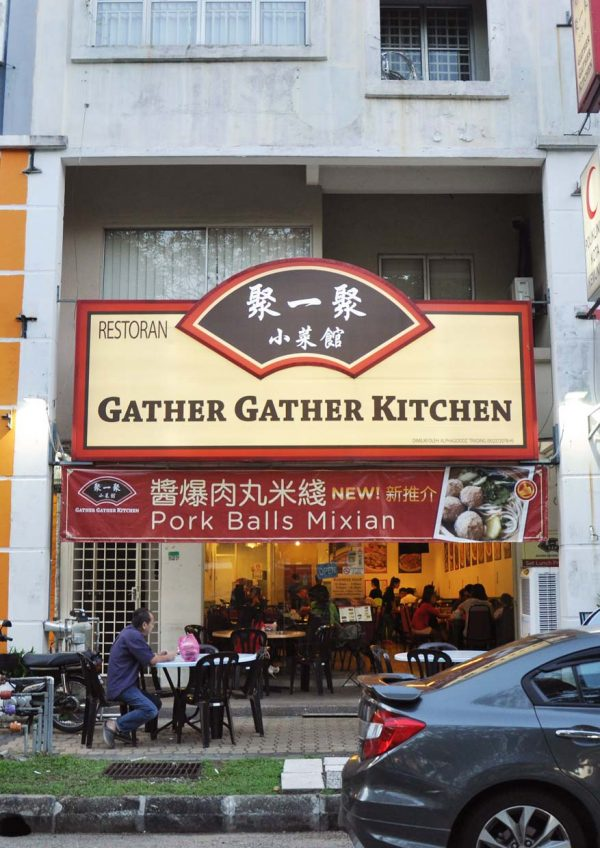 gather gather kitchen chinese food kota kemuning exterior