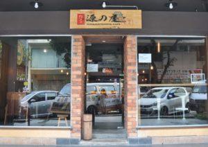 Minamotonoya Japanese Cafe @ Bandar Sri Petaling, Kuala Lumpur