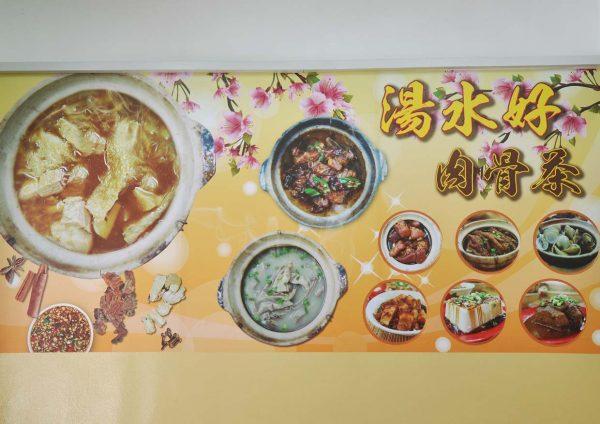 tong shui hou bandar puteri puchong chinese food interior