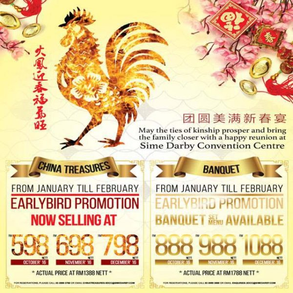 chinese-new-year-set-menu-2017-china-treasures-sime-darby-convention-centre-promo