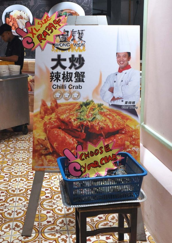 wong wok dai chao chinese cuisine lot 10 hutong kuala lumpur chili crab
