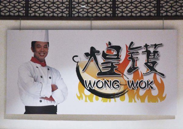wong wok dai chao chinese cuisine lot 10 hutong kuala lumpur signage