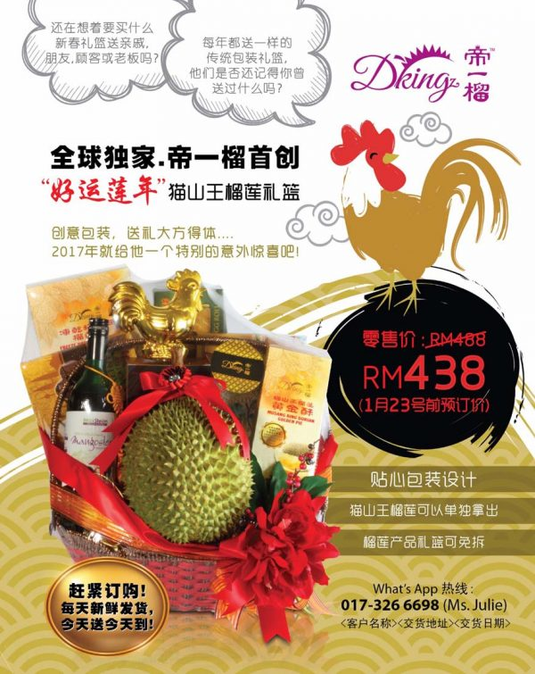 dking cny durian goodies hamper promo