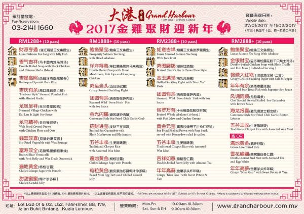 grand harbour cantonese cuisine chinese new year set menu fahrenheit 88