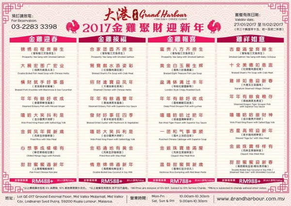 grand harbour cantonese cuisine chinese new year set menu mid valley