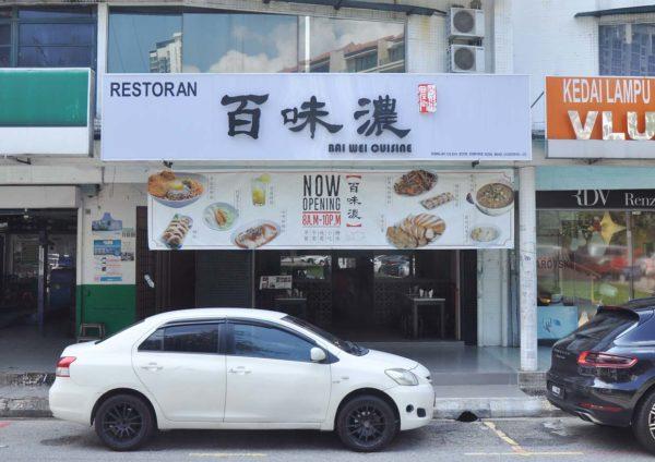 bai wei cuisine chinese restaurant desa sri hartamas exterior