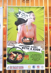 Japanese Curry Menu With A Kick @ Sushi King