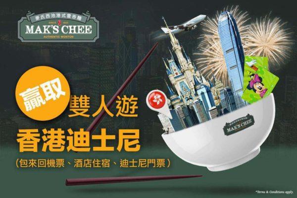 mak's chee hong kong restaurant pavilion elite kuala lumpur contest