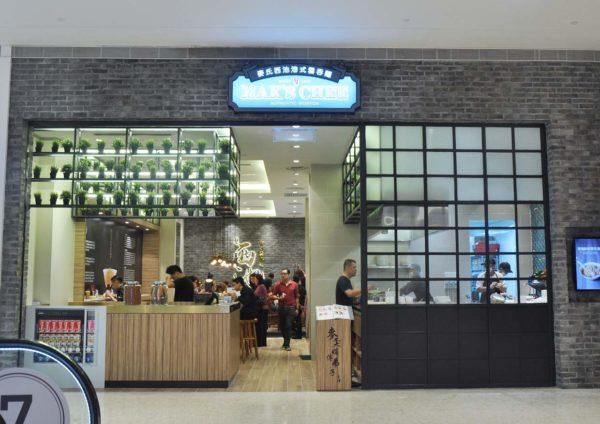 mak's chee hong kong restaurant pavilion elite kuala lumpur outlet