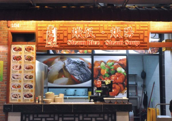 next food junction klang parade mall jalan meru foong yuen steam rice soup