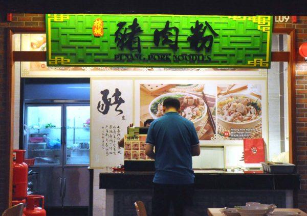 next food junction klang parade mall jalan meru pork noodles