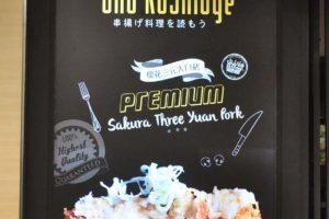 Cheesy Pork Ball & Pork Chop Cutlet Noodles @ Sho Kushiage, Sunway Pyramid