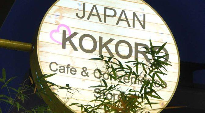 Kokoro Confe Japanese Cafe @ Desa Sri Hartamas, Kuala Lumpur