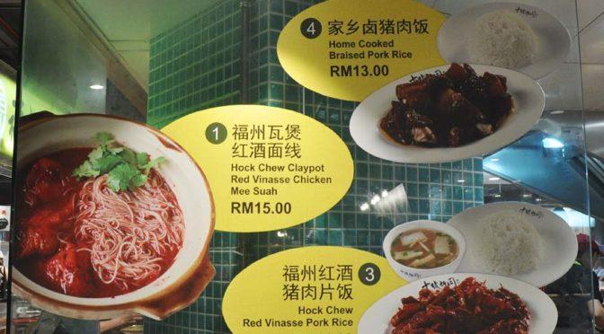Hock Kee Chinese Hock Chew Cuisine @ Lot 10 Hutong, Kuala Lumpur
