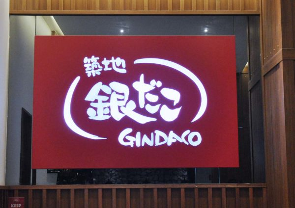 skyavenue genting highlands gindaco takoyaki japanese brand