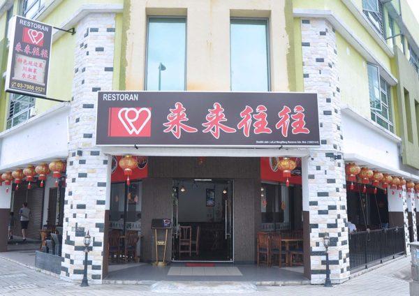 lai lai wang wang chinese restaurant kuchai maju kl