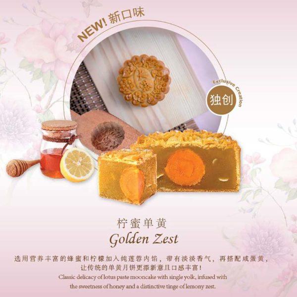grand harbour mid autumn festival golden zest mooncake