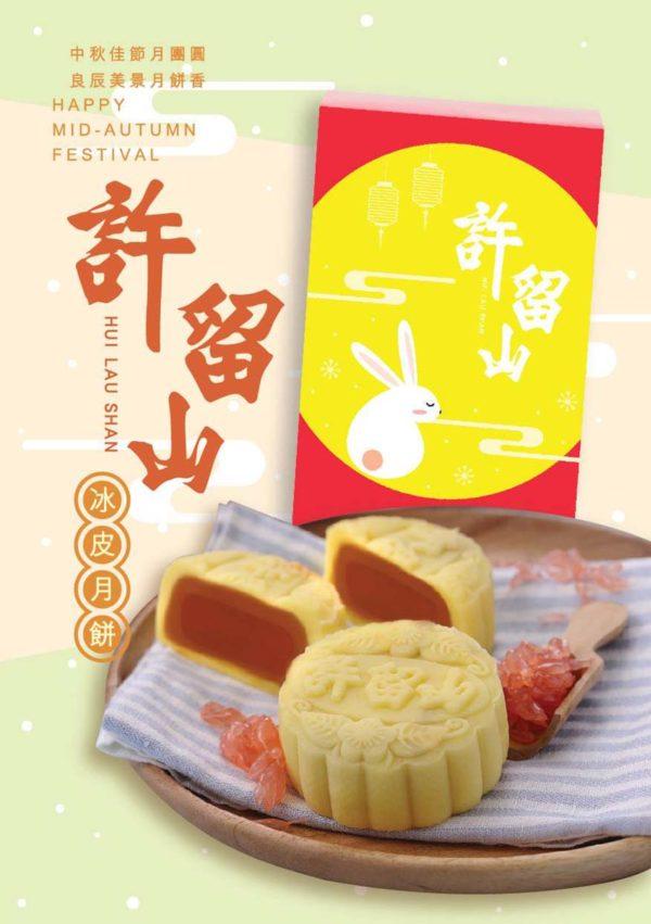 hui lau shan mid autumn festival snow skin mooncake