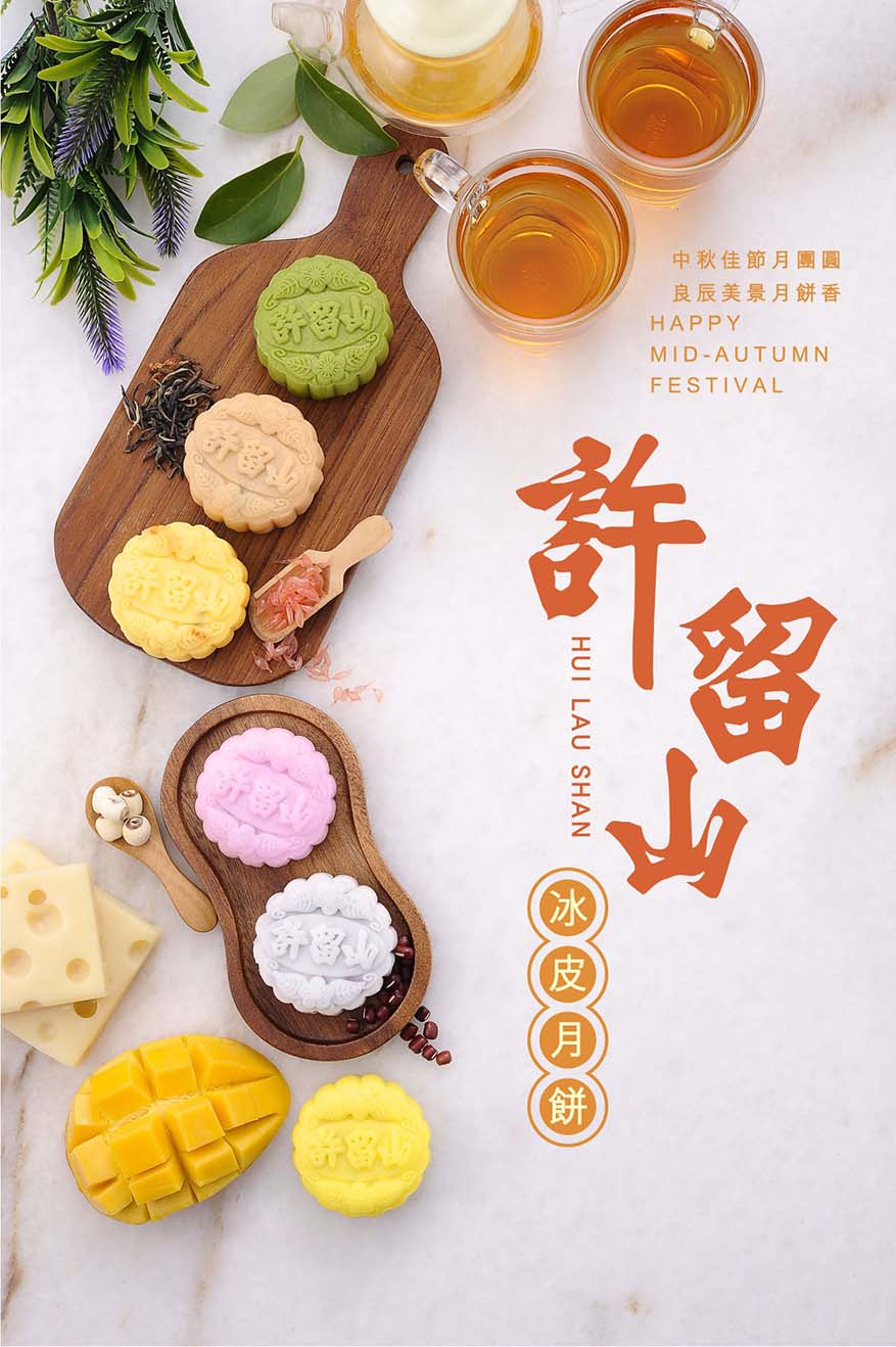 6 Exciting Snow Skin Mooncake Flavours @ Hui Lau Shan Malaysia