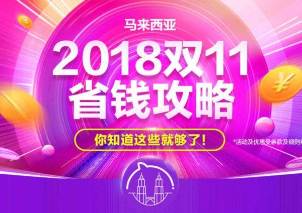 1111 global shopping festival alibaba group tmall kuala lumpur tower promo