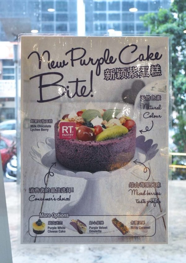 rt pastry house purple bread cake series