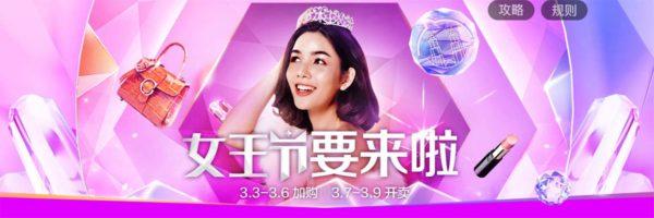 celebrate the way you shine international women day tmall world promo