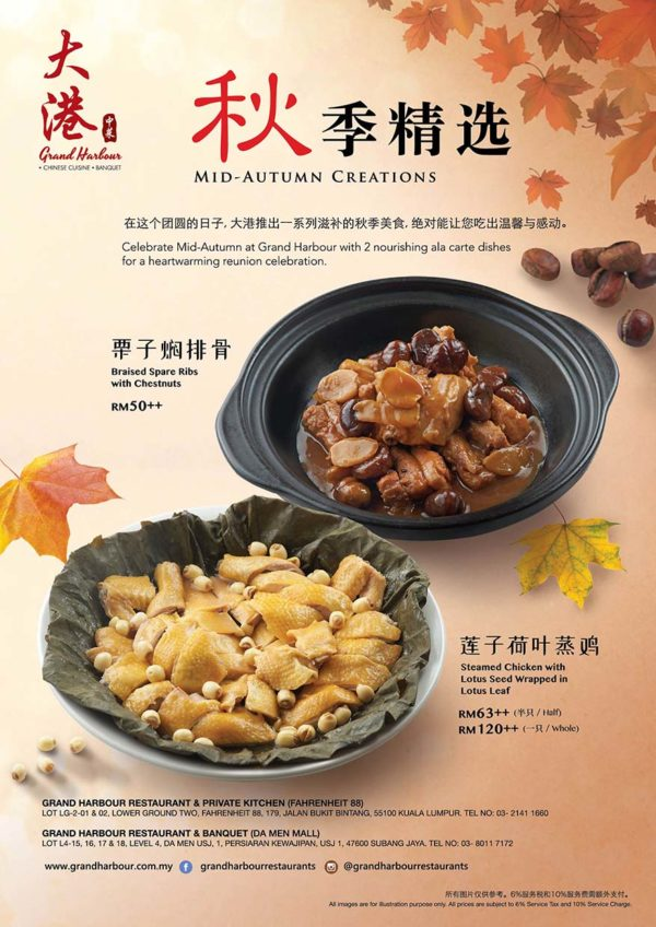 grand harbour mid autumn festival creations spare ribs and steamed chicken