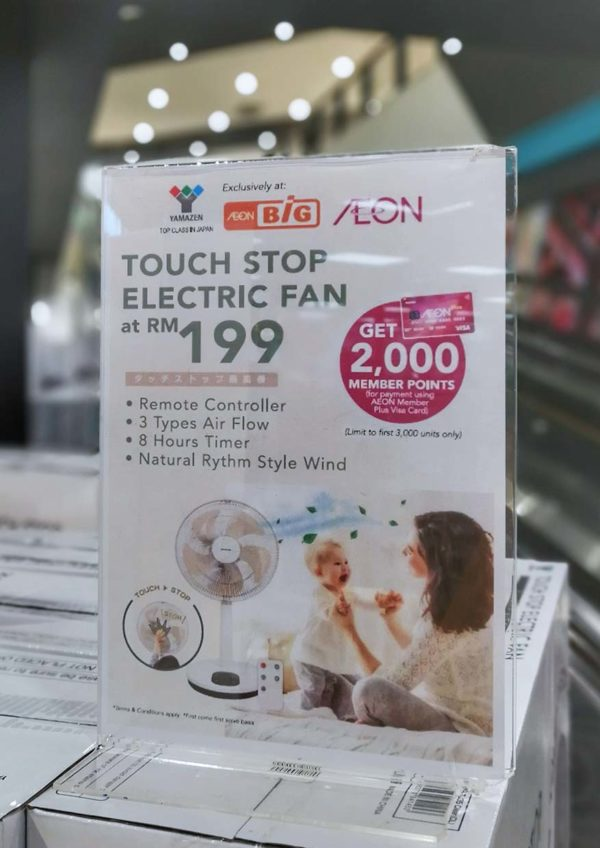 yamazen touch stop electric fan aeon promotion