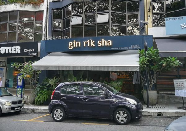 gin rik sha modern indian restaurant bukit damansara entrance