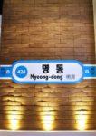 myeongdong topokki korean food asian avenue sunway pyramid signage
