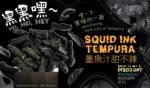 squid ink tempura shihlin taiwan street snacks