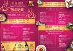 chinese new year 2016 yezi steamboat restaurant promotion