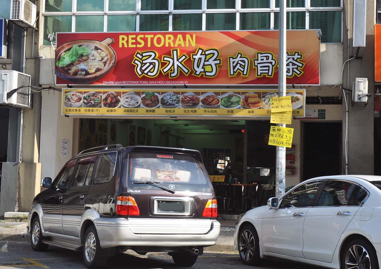 Porky Bak Kut Teh @ Tong Shui Hou, Bandar Puteri Puchong