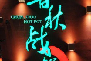 Taiwanese Chun Ciou Hot Pot Buffet @ Old Klang Road, Kuala Lumpur