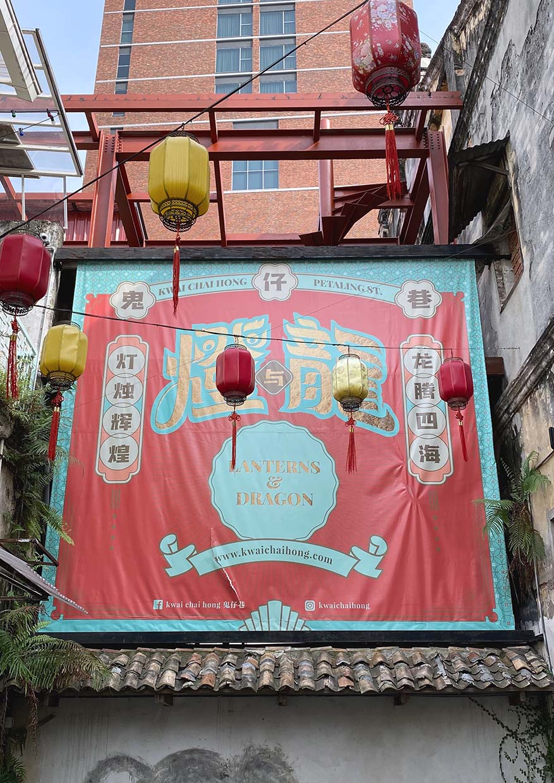 The Insta-Worthy Back Alley @ Kwai Chai Hong, Kuala Lumpur